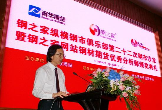 之家网站吴文章总经理致欢迎词,主持会议并作总结发言-钢材期货优