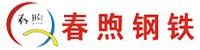 青岛春煦钢铁物流有限公司
