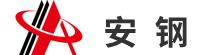 安阳钢铁股份有限公司