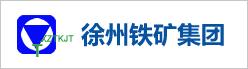 徐州铁矿集团