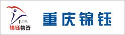 重庆锦钰物资有限公司