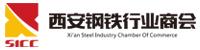 西安钢铁行业商会