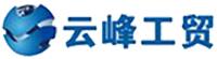 唐山市云峰工贸有限公司
