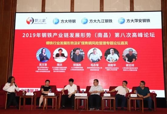 8月1日 南昌第八次高峰论坛