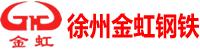 徐州金虹钢铁集团有限公司