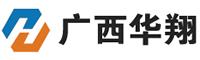 广西华翔贸易有限公司