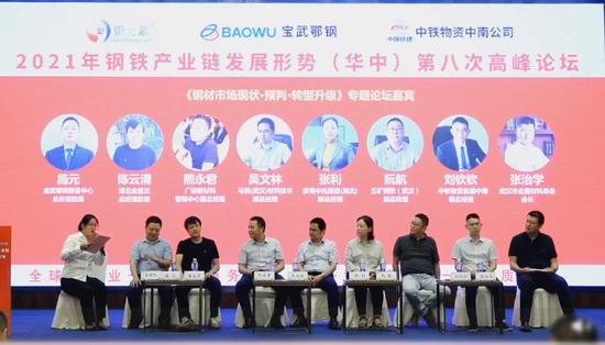 华中第八次高峰论坛