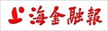 上海金融报