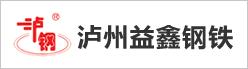 泸州益鑫钢铁