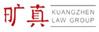 旷真法律集团