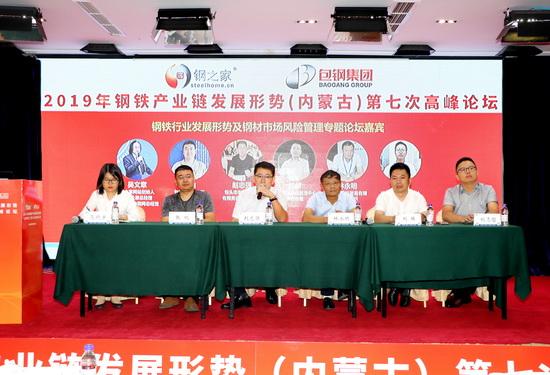 8月5日 内蒙古第七次高论坛