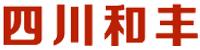 四川和丰物资贸易有限公司