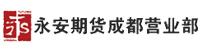 永安期货股份有限公司成都营业部