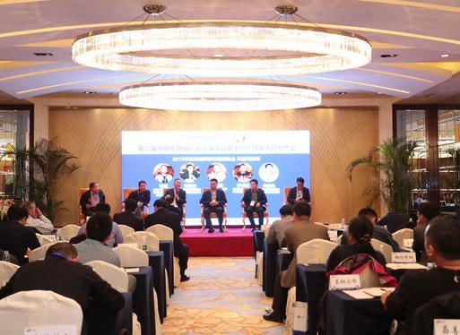 第二届中国优特钢行业高峰论坛