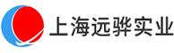上海远骅实业