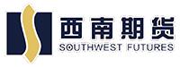 西南期货有限公司
