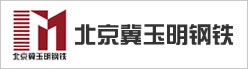 北京冀玉明钢铁贸易有限公司