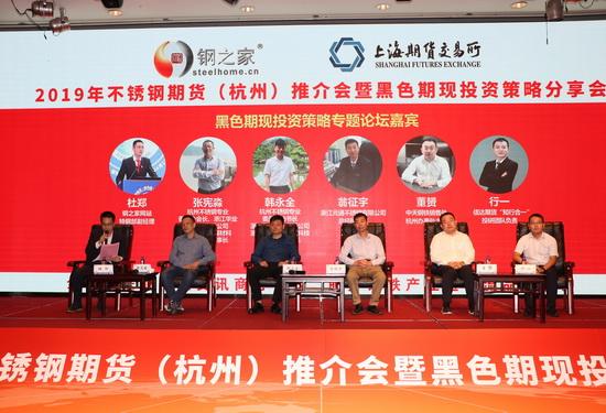 10月10日 不锈钢期货(杭州)推介会