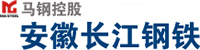 安徽长江钢铁股份有限公司