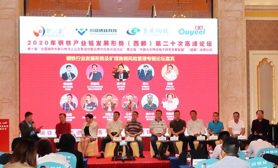 9月23日 西部 第二十次高峰论坛