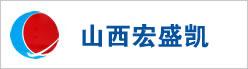 山西宏盛凯商贸有限公司