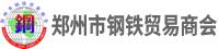 郑州市钢铁贸易商会