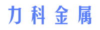 柳州市力科金属有限公司