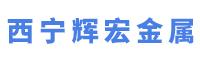 西宁辉宏金属材料有限公司