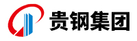 广西贵港钢铁集团有限公司