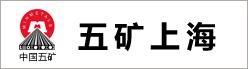 五矿钢铁上海有限公司