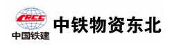 中铁物资集团东北有限公司