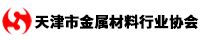 天津市金属材料行业协会