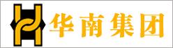 华南物资集团有限公司