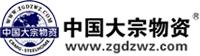 中国大宗物资网