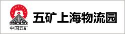 五矿物流(上海)有限公司