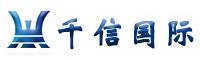 重庆千信国际贸易有限公司