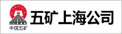 五矿钢铁上海