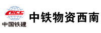 中铁物资集团西南有限公司