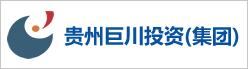 贵州巨川投资(集团)有限公司