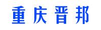 重庆晋邦钢铁有限公司