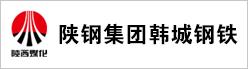 陕钢集团韩城钢铁有限责任公司