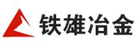 山东铁雄冶金科技有限公司