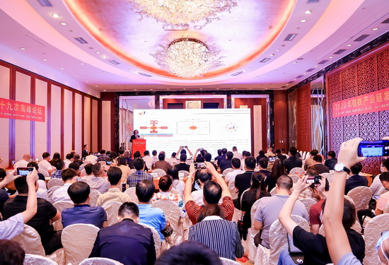 10月21日 华南第十九次高峰论坛