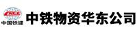 中铁物资集团华东有限公司