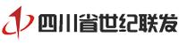 四川省世纪联发钢铁物资有限公司