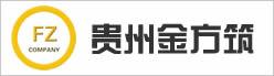 贵州金方筑商贸有限公司