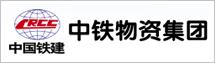 中铁物资集团