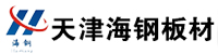 天津海钢板材有限公司
