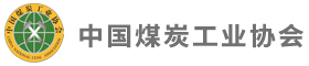 中国煤炭工业协会