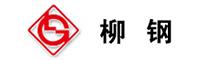 广西柳州钢铁集团有限公司